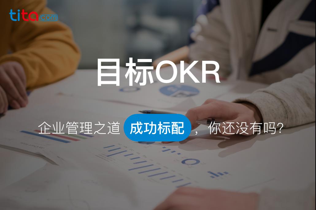 复盘是决定OKR成败的关键一环