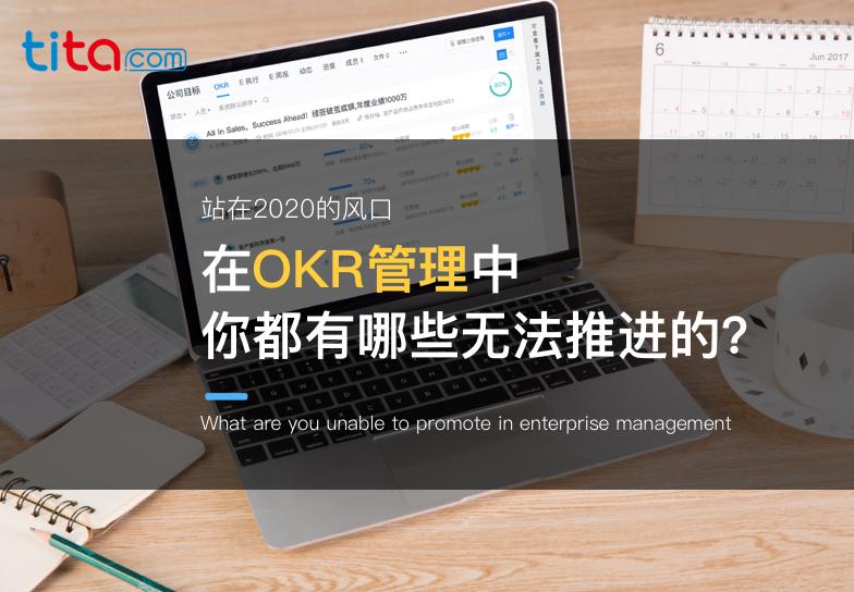 培养一支有 OKR 思想的管理团队