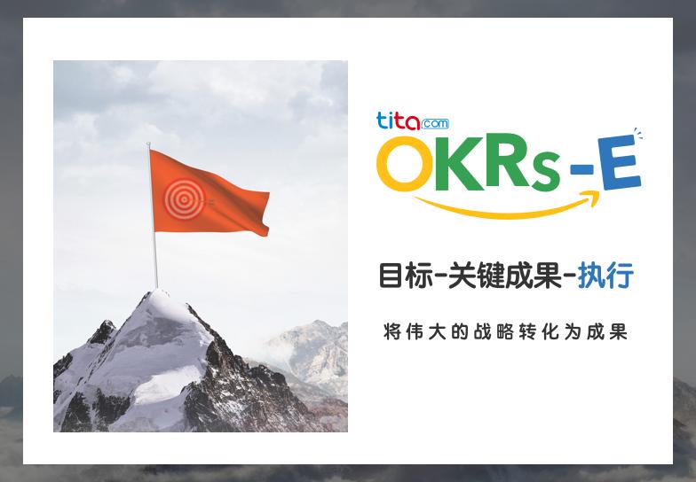 OKR管理与日常工作管理怎么做才能高效融合
