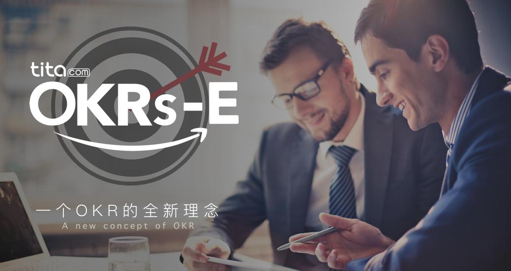 OKR有哪些价值与什么样的企业适合OKR?