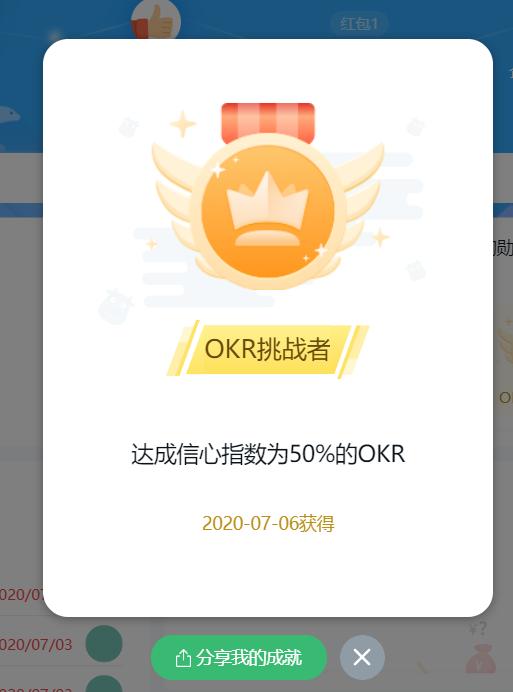 营造积极的OKR环境