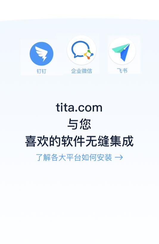 企业微信|钉钉|飞书 应用商店如何安装 Tita