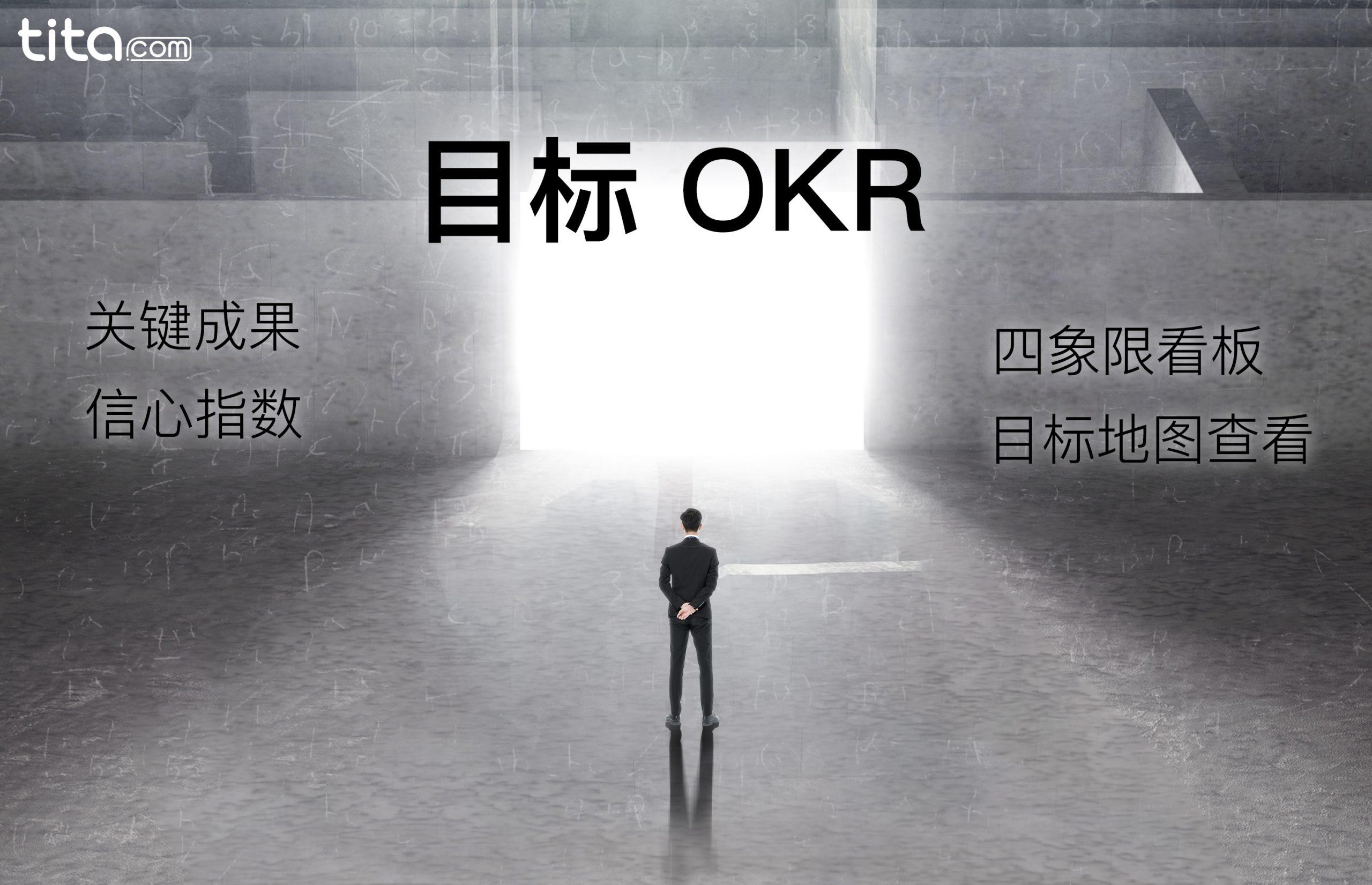 什么是OKR?