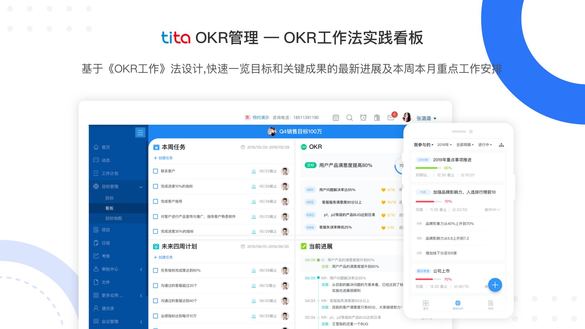 钉钉应用商店 | 《Tita OKR和项目管理》 应用发布 🌟🌟🌟🌟🌟