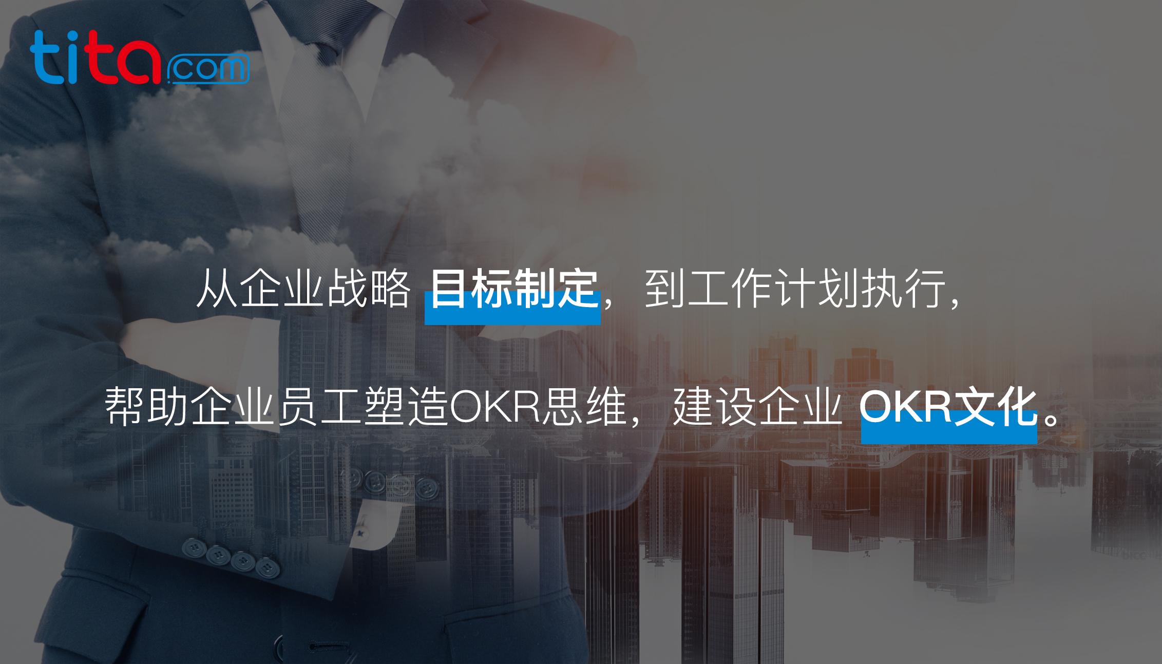 OKR示例