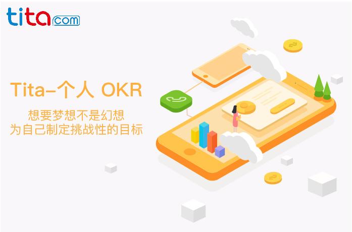 OKR管理--少走弯路的成功