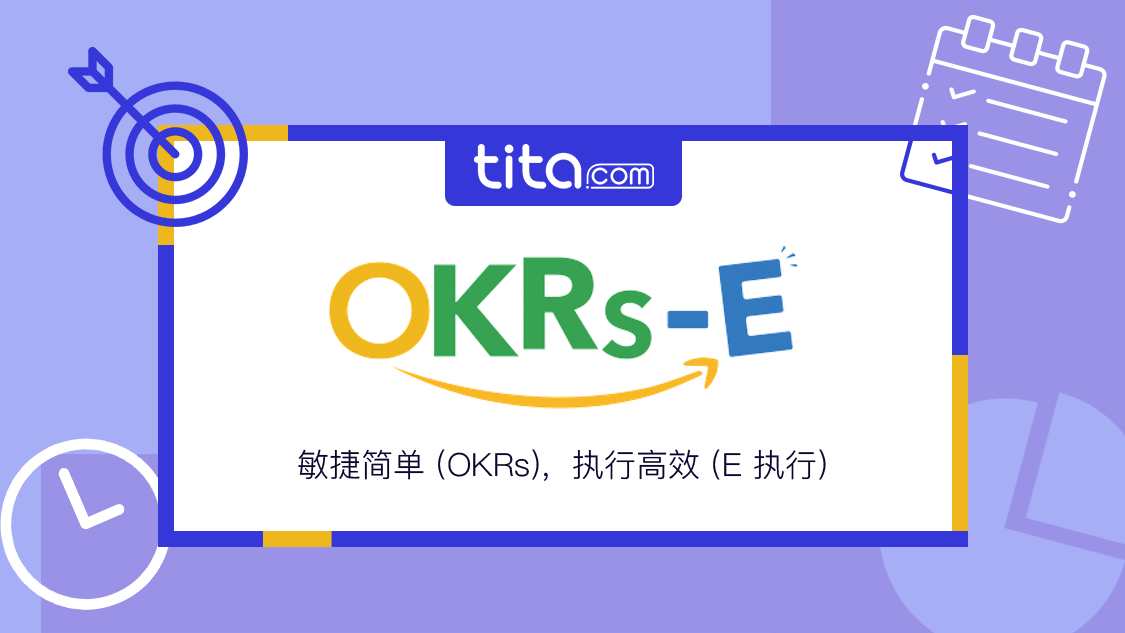 用OKR不是因为它有多好,而是没有办法