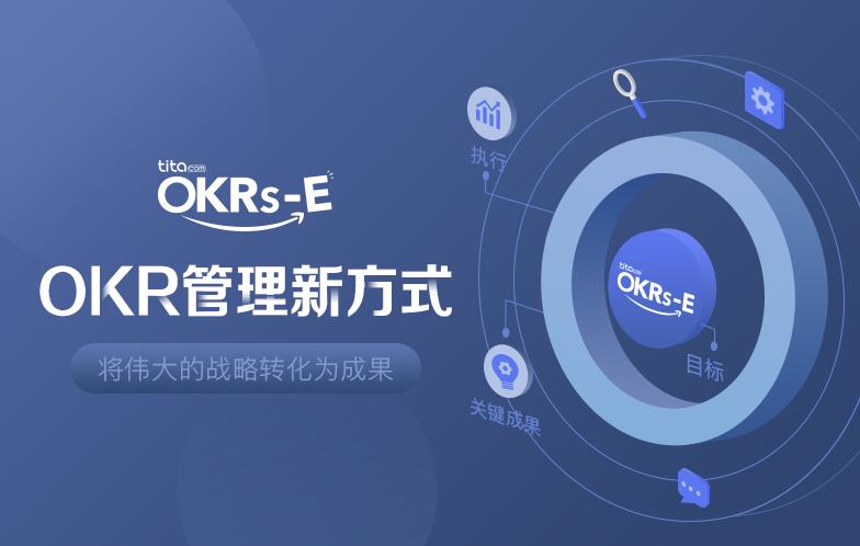企业如何做到OKR成功实施