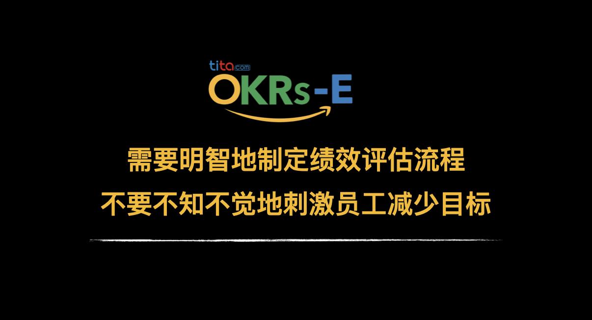 为什么您应该将 OKR 和绩效考核分开