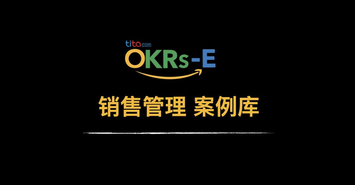 OKRs-E | 销售 OKR 案例