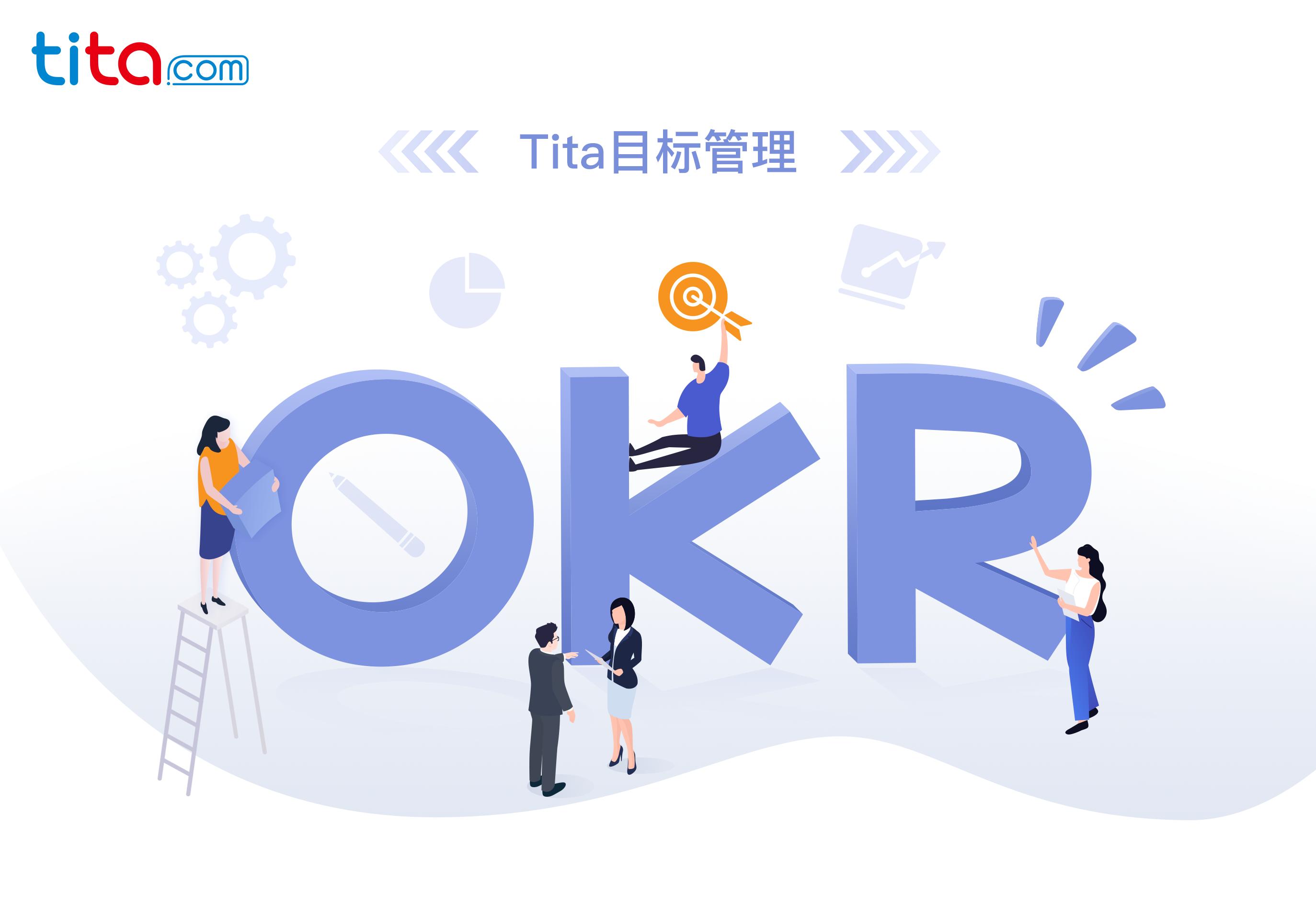 目标管理框架OKR简介