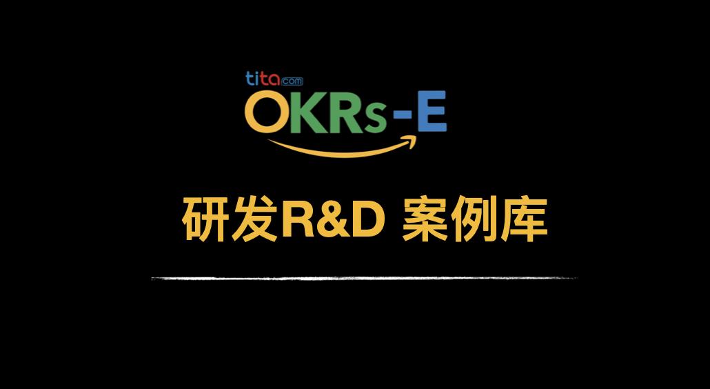 OKRs-E|研发R&D OKR 案例