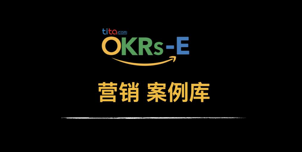 OKRs-E|营销 OKR 案例
