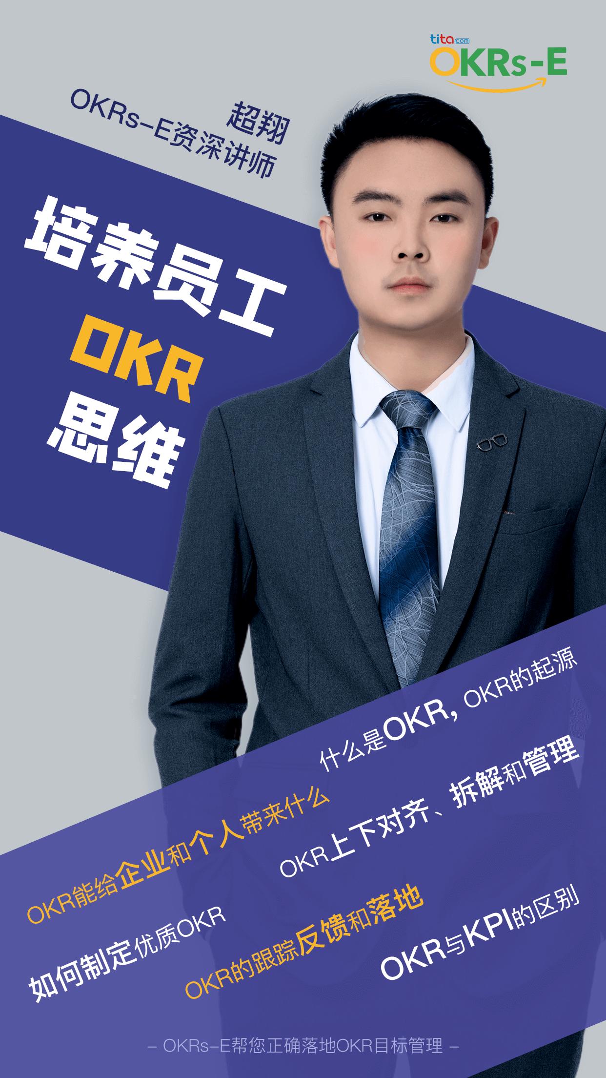 你想要的OKR管理线上培训课程来啦!!!