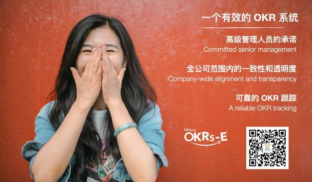 OKR企业如何设计落地?