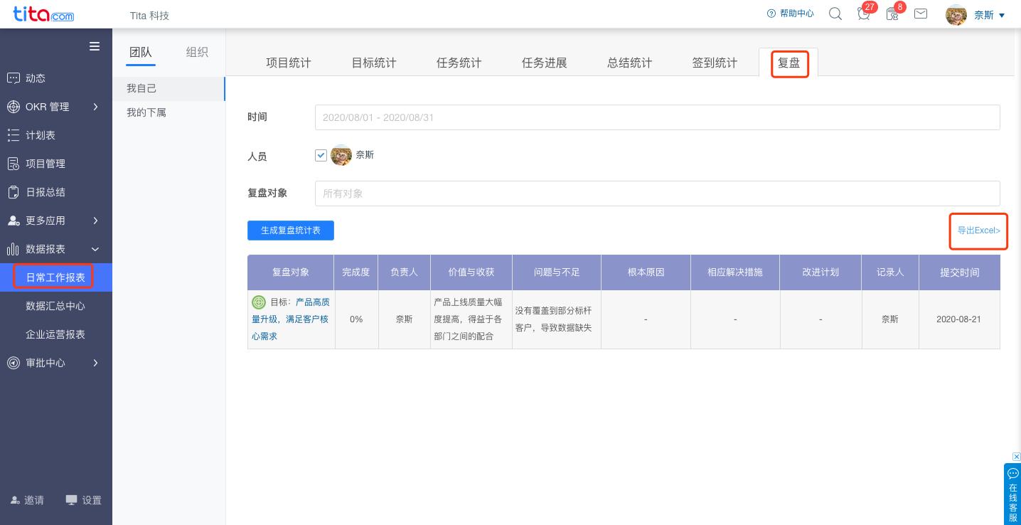 tita.com | 升级汇总2020.08.24