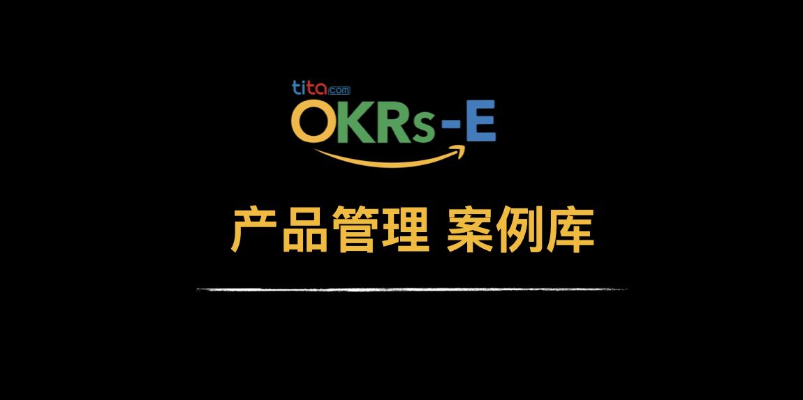 OKRs-E |产品管理 OKR 案例