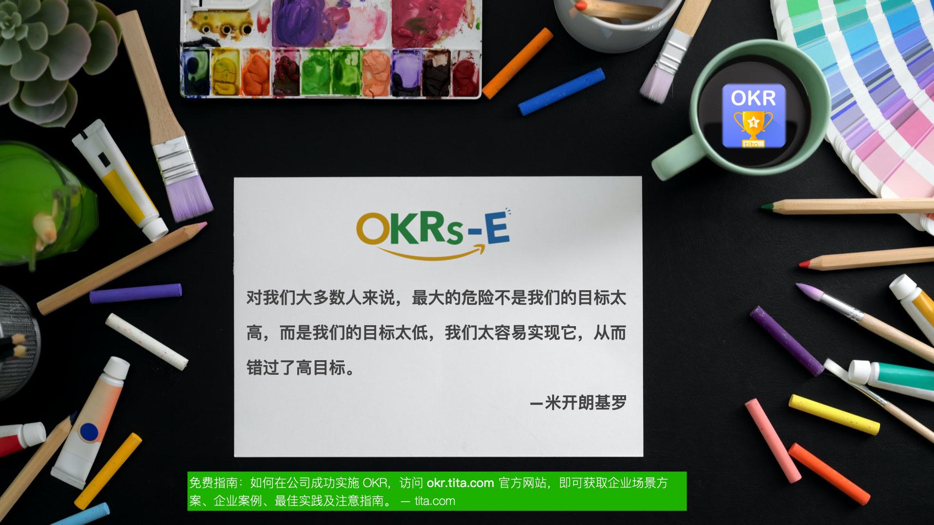 OKR究竟是什么?