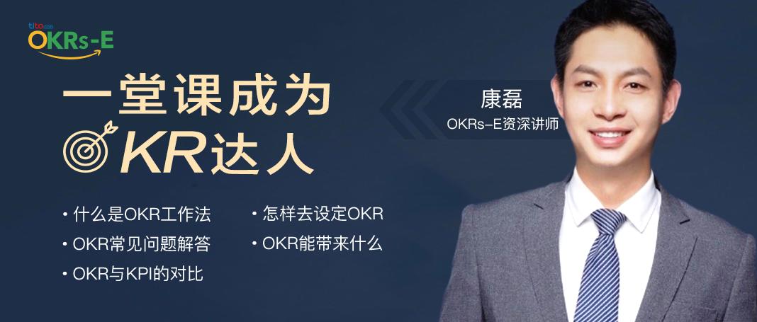 掌握OKR,拥抱管理新时代