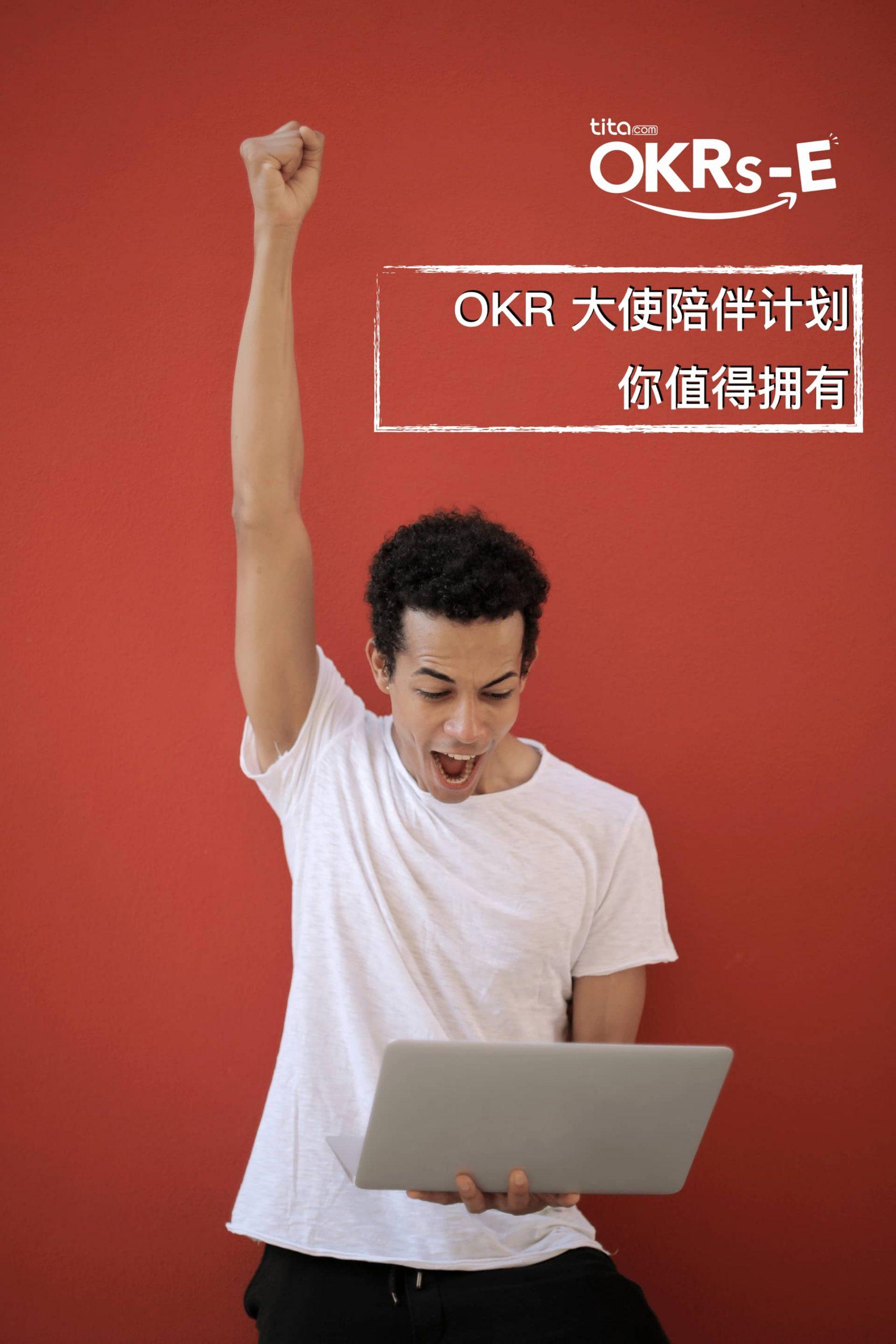 OKR 大使陪伴计划 - 用心陪伴 💖