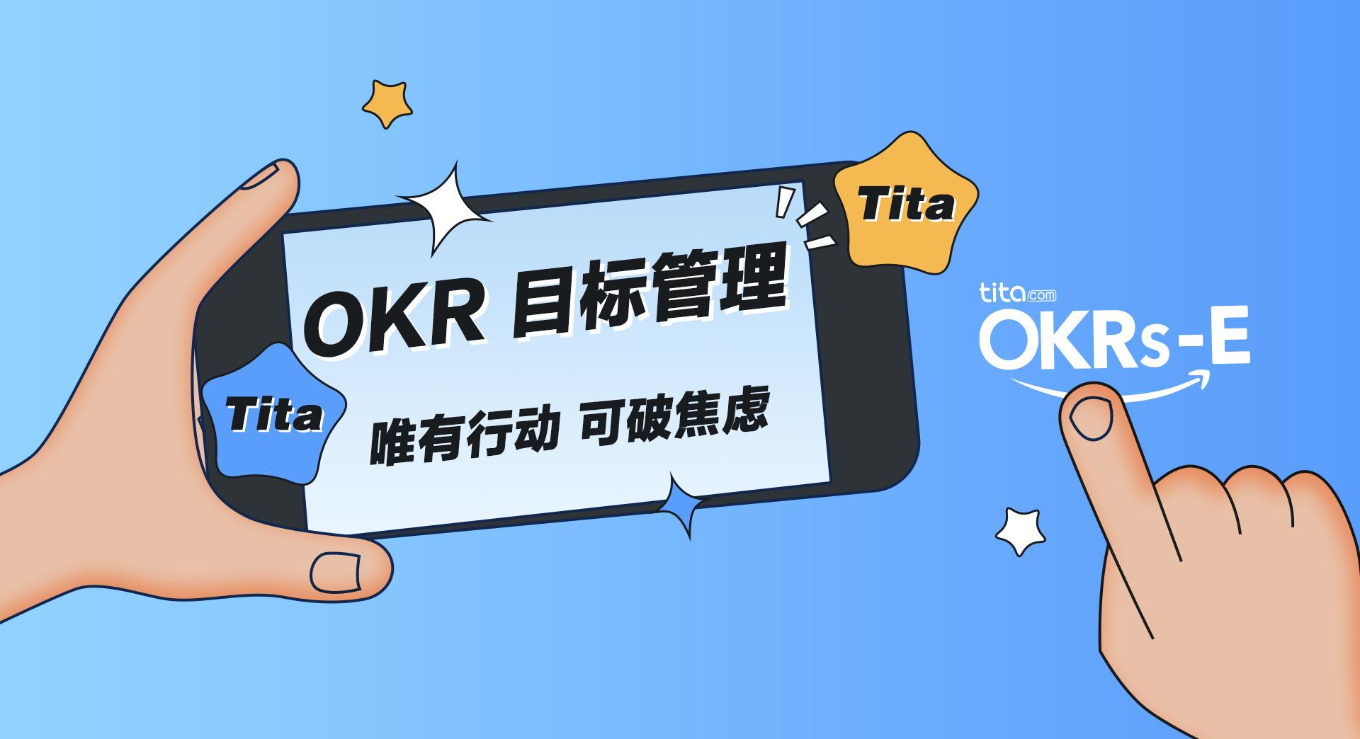 企业OKR应当从培养一个OKR大使开始