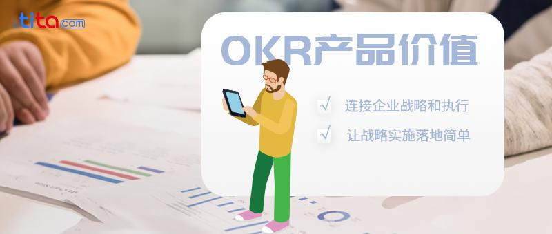 OKR对我们的价值是什么?