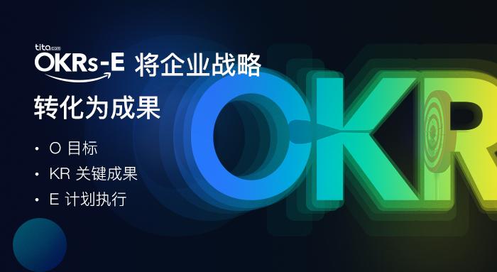 想要让OKR顺利推行,首先从让每一个人了解OKR基本框架开始