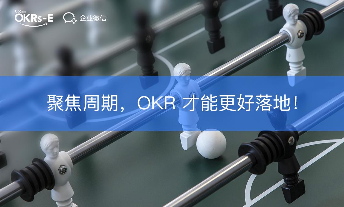 全新的 Tita OKR,不仅仅是「颜值」升级!