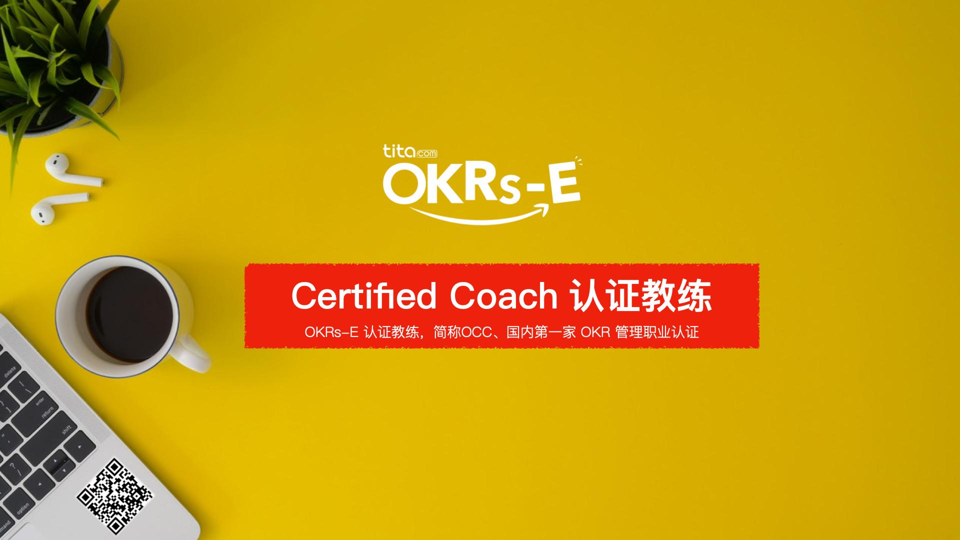 OKR:OCC线上认证课程发布