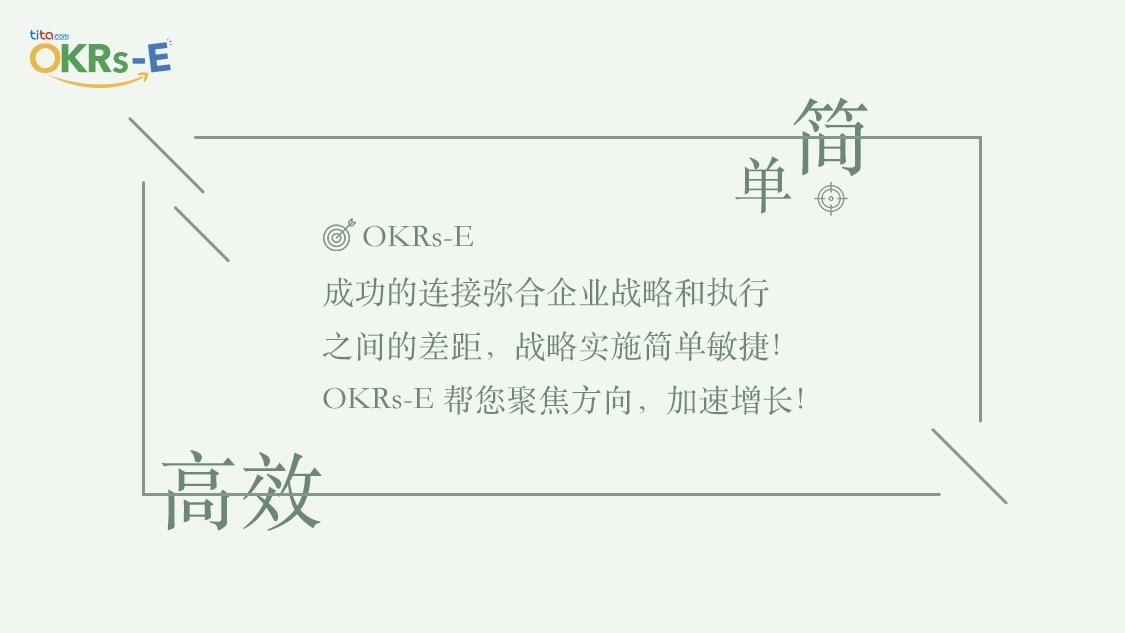OKR很成功,但为什么做不好?