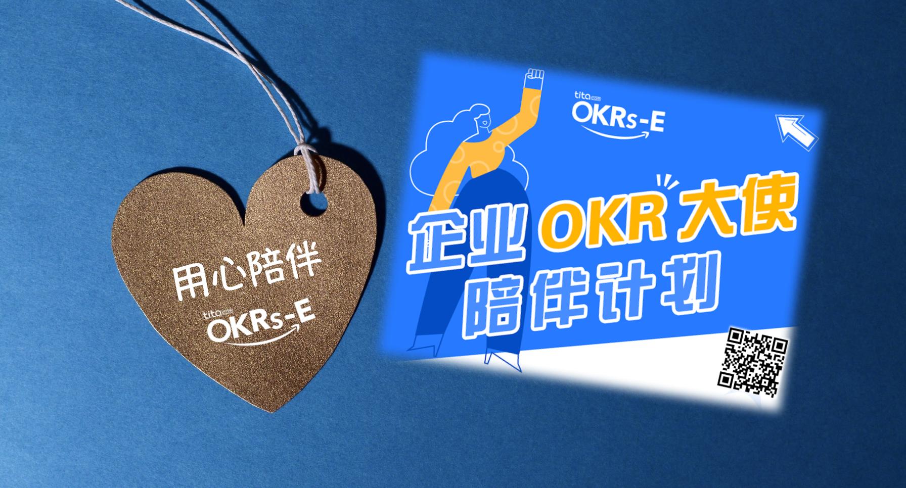 不懂OKR?让我们先了解一点点基础。