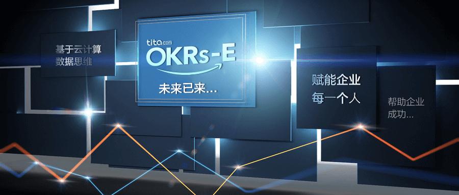OKRs-E  在企业中的战略意义