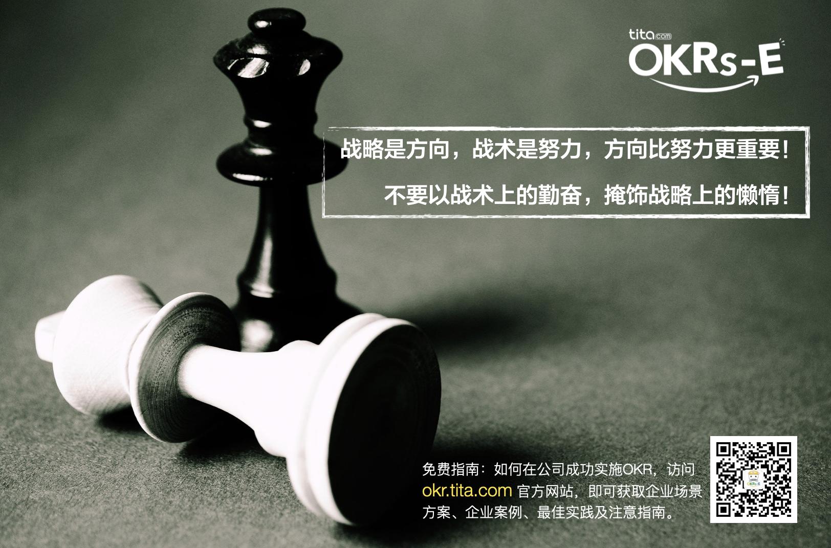 企业都在用OKR,它到底好在哪?