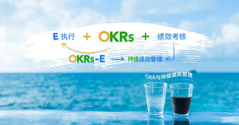 谷歌内部考核制度 OKR 是怎样的?