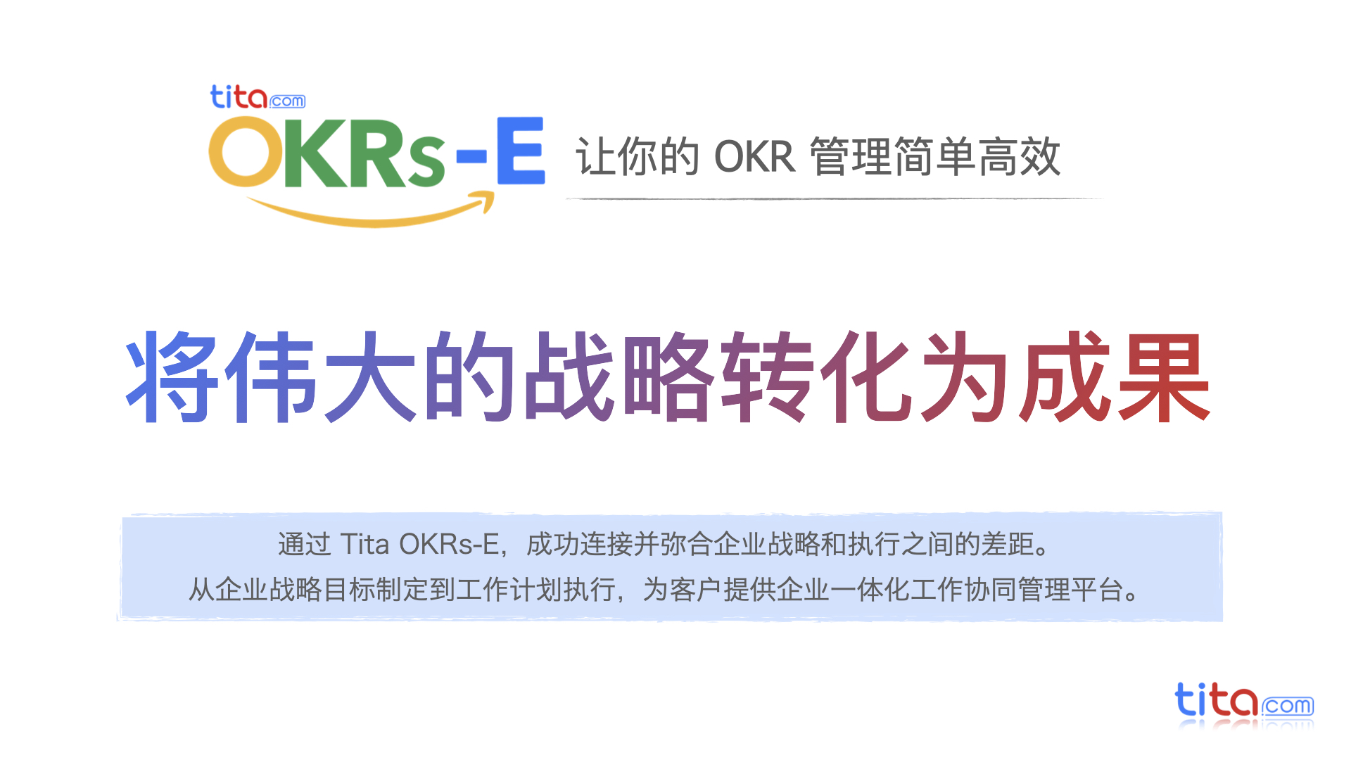 为什么目标和关键结果(OKR)不能代替战略