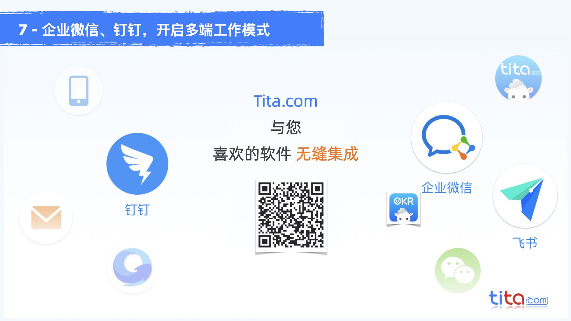 联系我们 | tita.com
