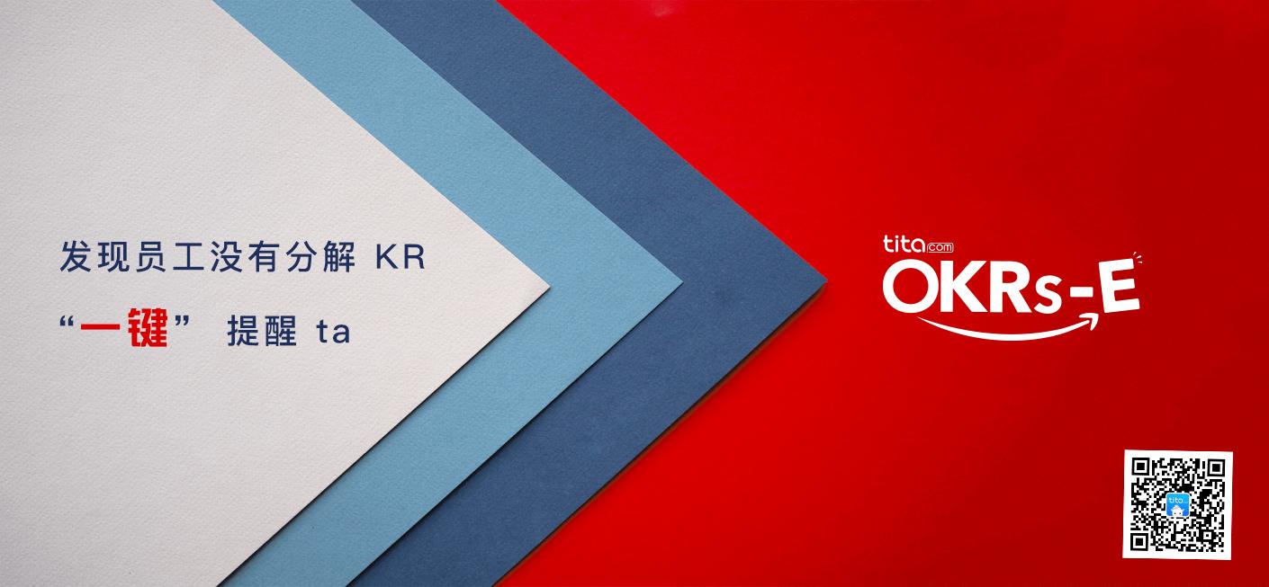 《OKR工作法》你真的读透彻了吗?