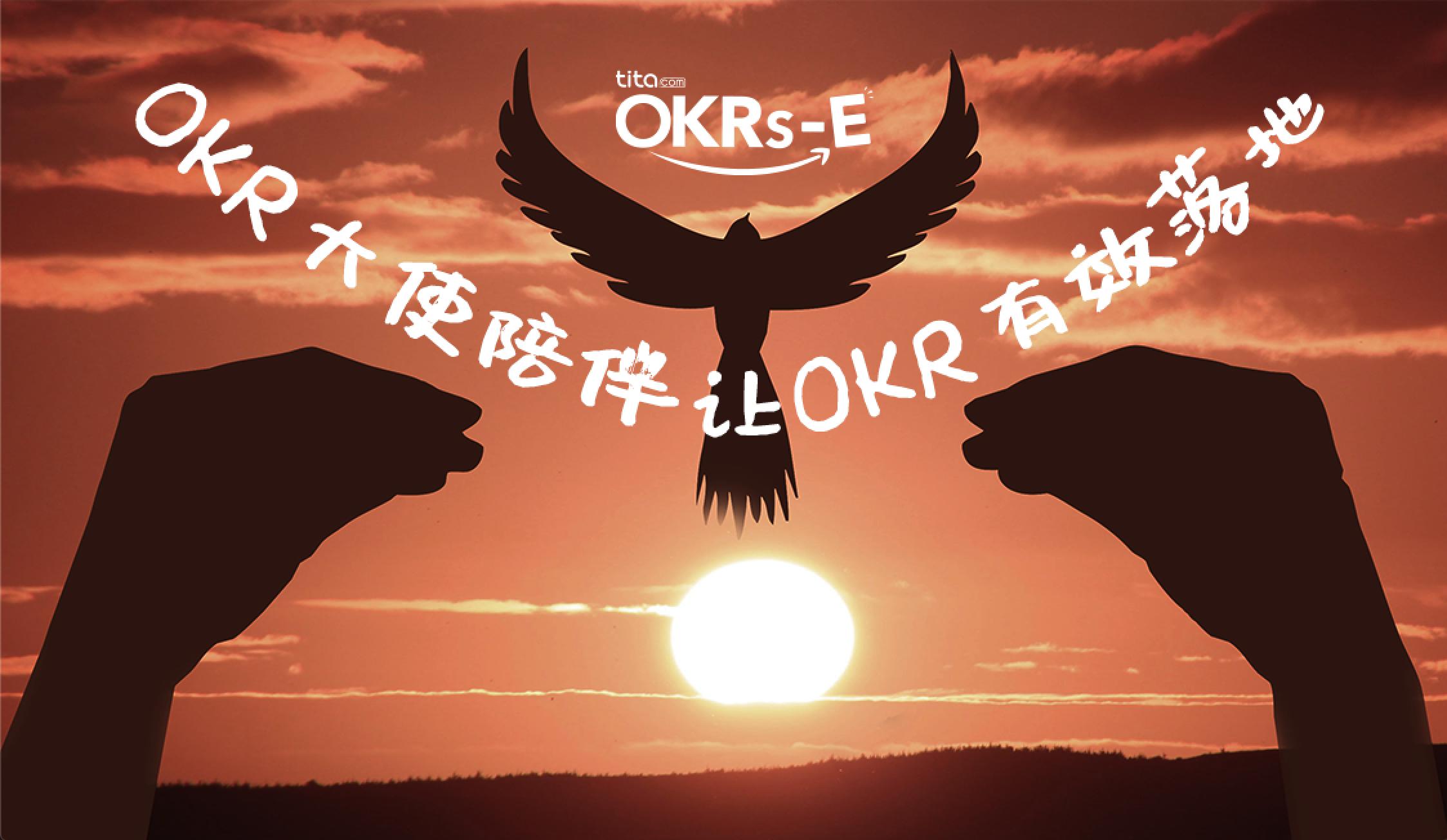 OKR 推行失败的原因