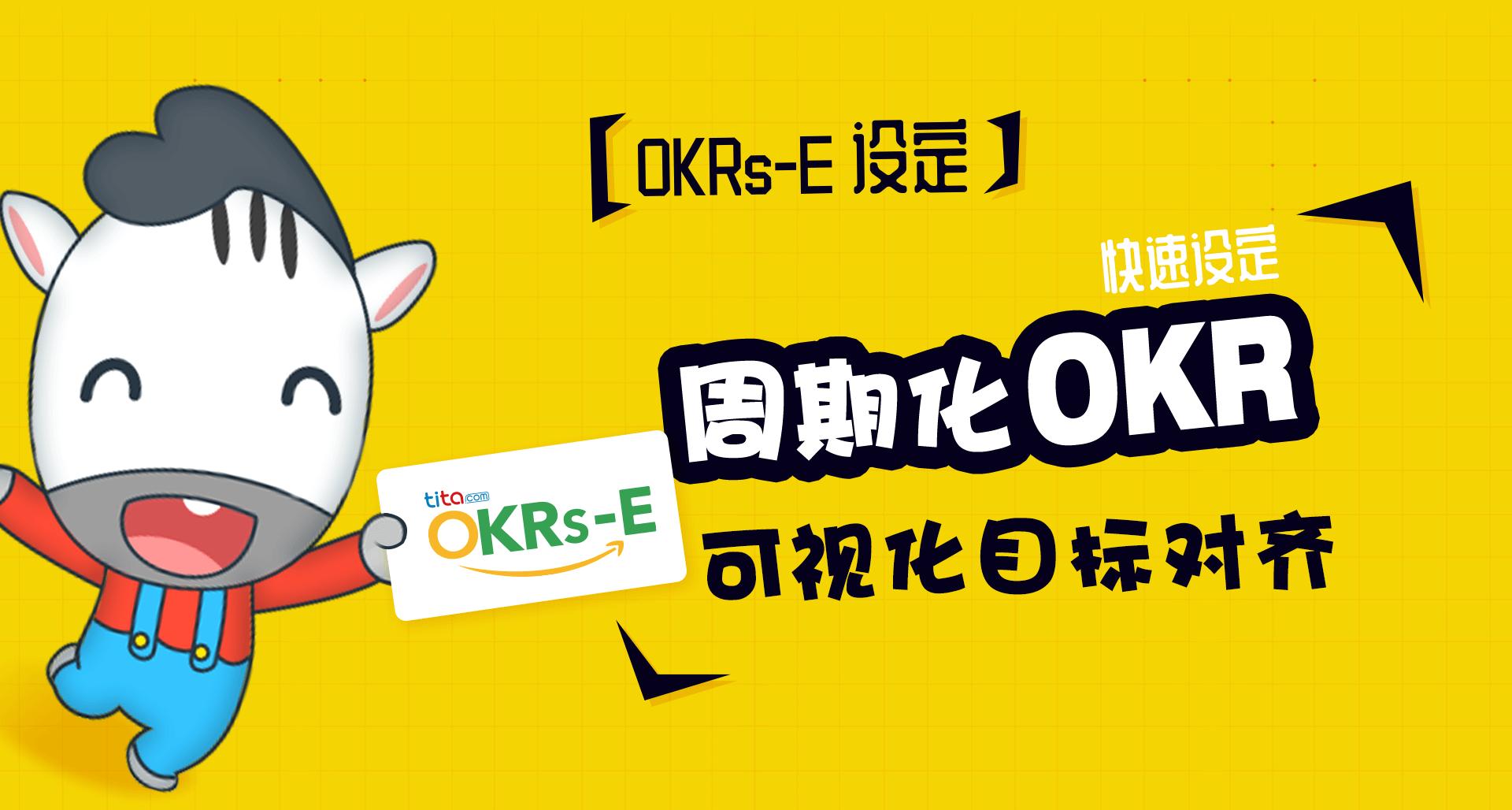 大企业与OKR