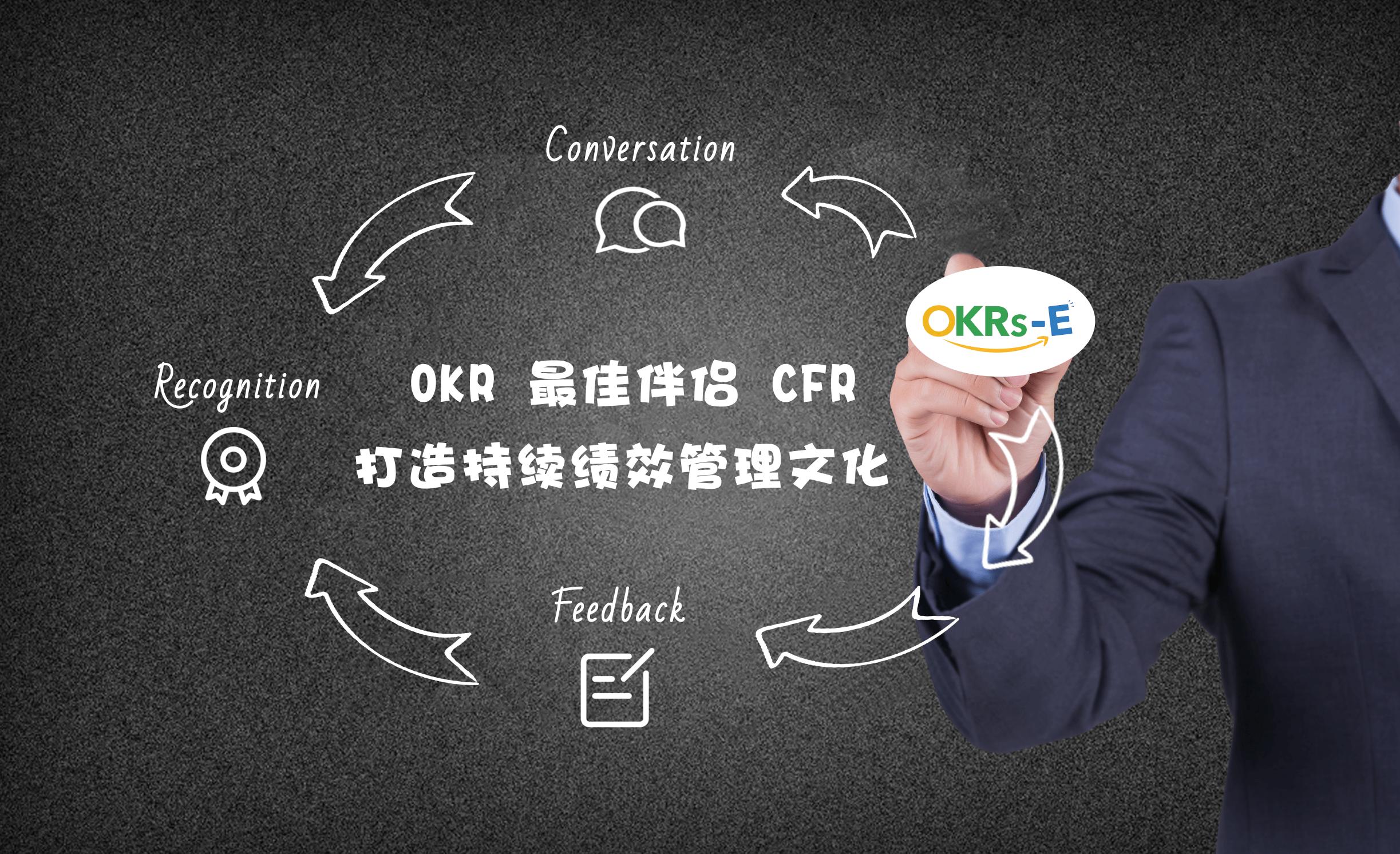 HRD 必须知晓的 OKR 与持续绩效管理
