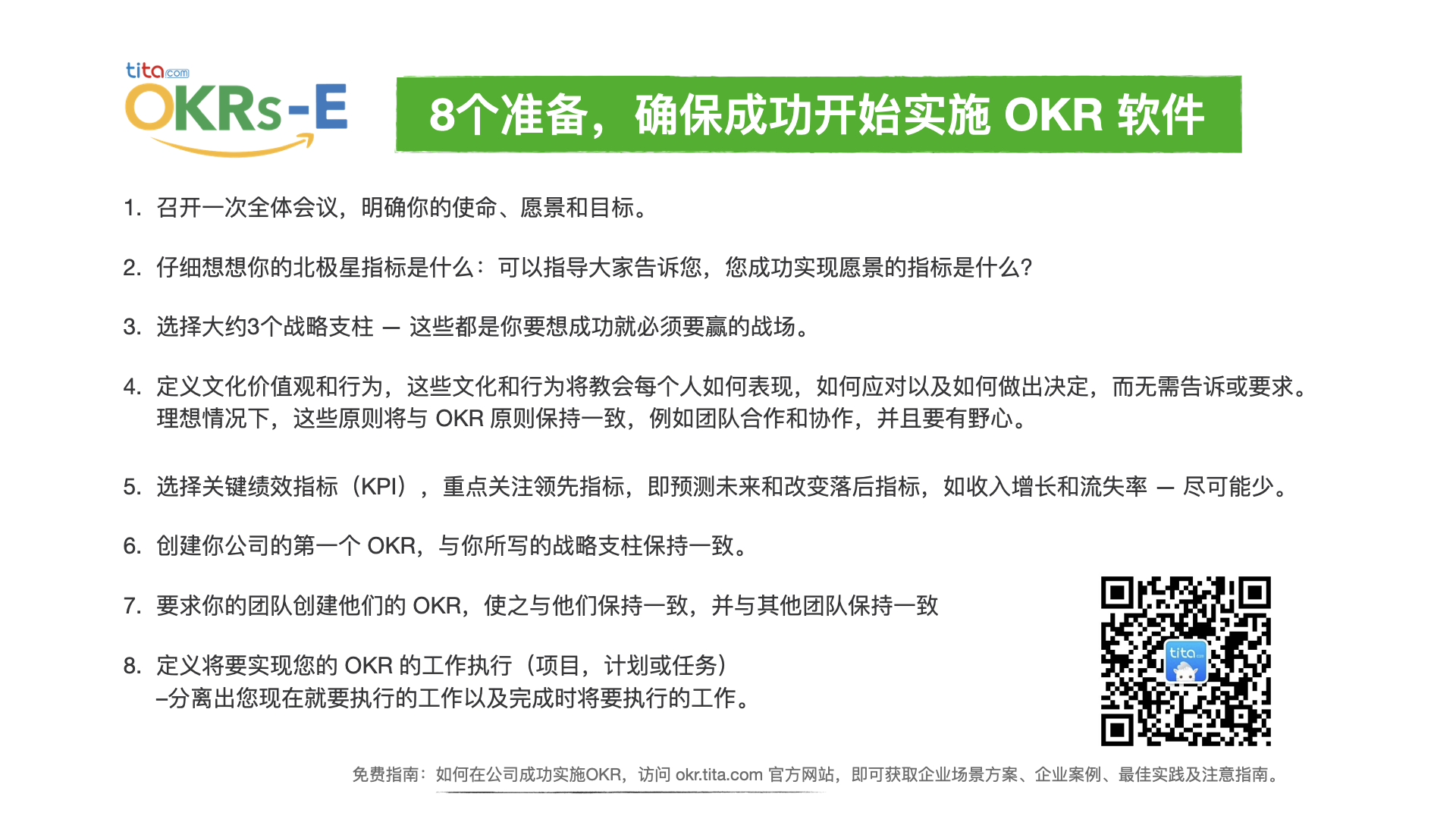 OKR 推进初始期中最大难题