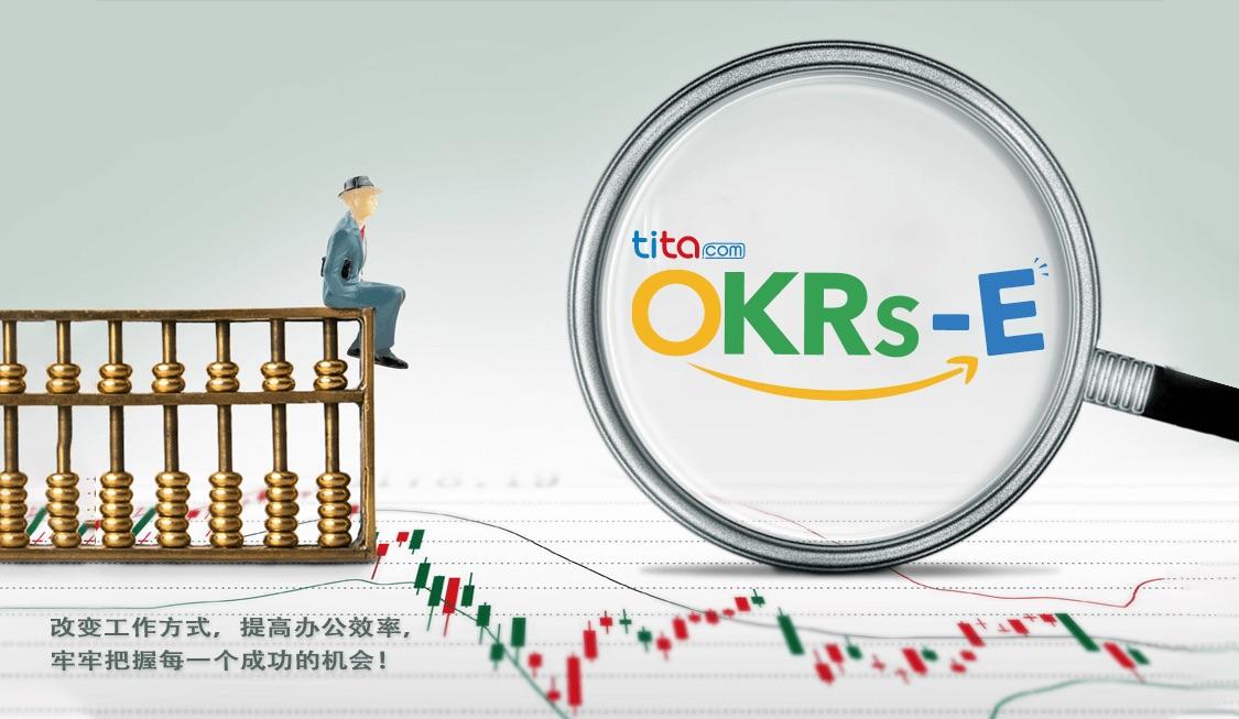 OKR实战:复盘过程中激发思考力