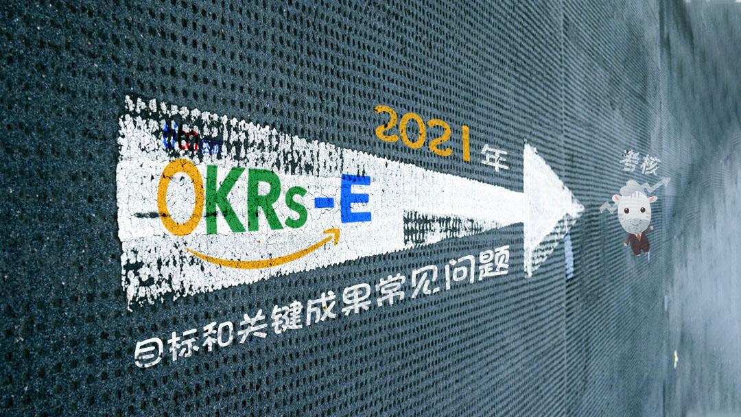 OKR:2021年目标和关键成果常见问题
