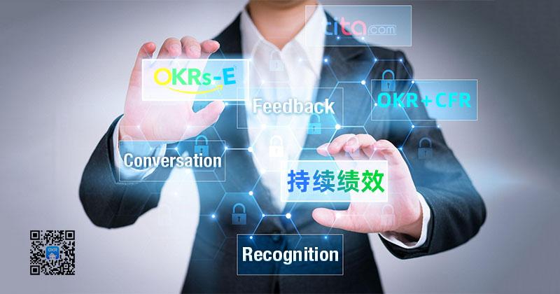 持续绩效管理成功 5 大要素