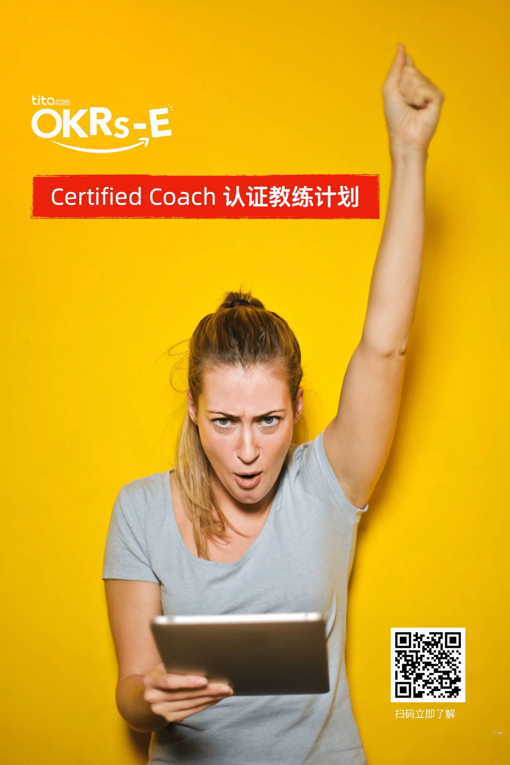 Tita 推出首个互动式 OKR 教练认证计划