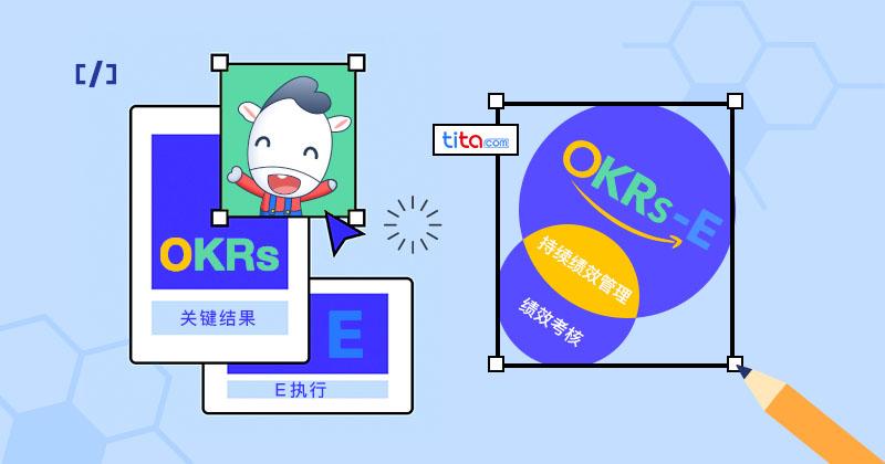 如何选择一款合适的OKR工具?