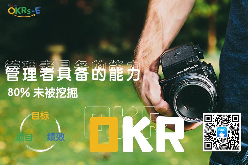 选择OKR级别有哪些方法?