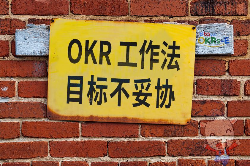 OKRs-E框架企业成功实施OKR的关键