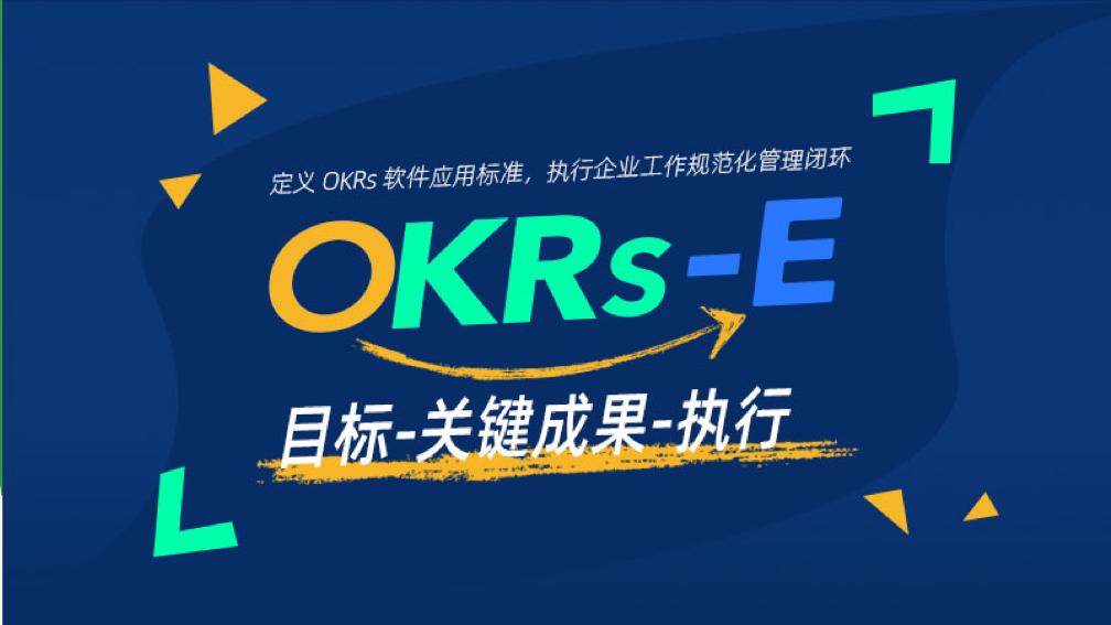 OKR目标管理