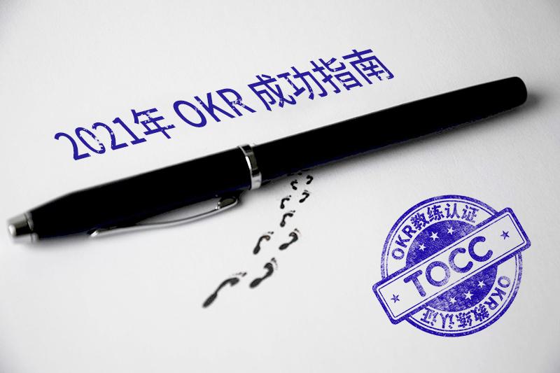 作为一个管理者,如何让员工理解、认同OKR?